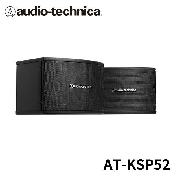 オーディオテクニカ業務用カラオケスピーカー/2台1組セット/AT-KSP52