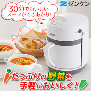 ゼンケン全自動スープメーカー スープリーズR ZSP-4 野菜スープ/離乳食/介護食メーカー