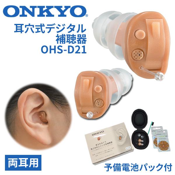ONKYO オンキョー 耳穴式デジタル補聴器 OHS-D21 両耳用 使用後返品可能 非課税