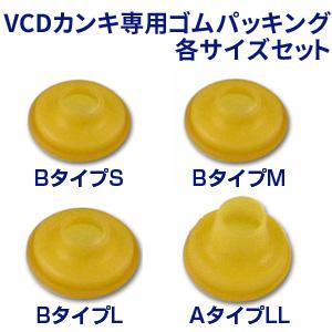 VCDカンキ専用ゴムパッキング各サイズ1個(合計4個セット)/BタイプS、M、L/AタイプLL