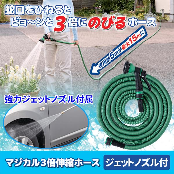 【動画で確認】ジェット放水ノズル付き マジカル3倍 伸縮ホースセット