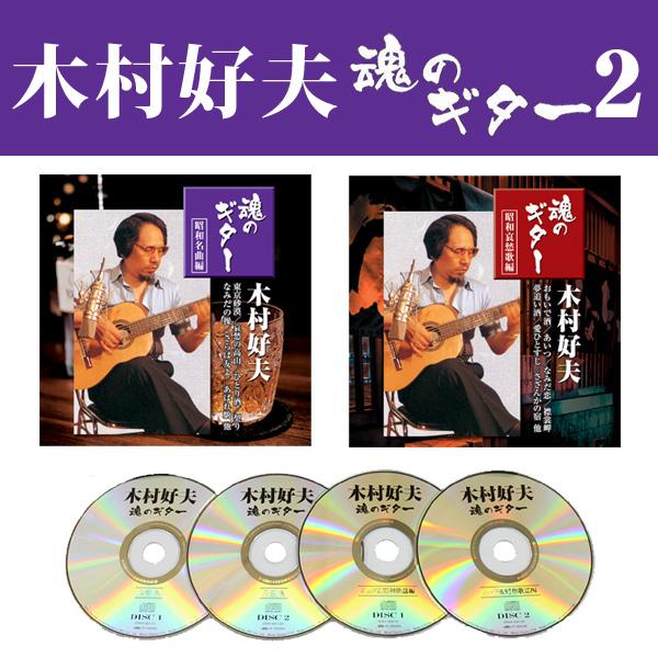 木村好夫 魂のギター2 CD4枚組全60曲 昭和名曲&昭和哀愁歌編