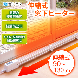 ゼンケン 日本製 窓下ヒーター2 伸縮式 ZK-130 90~130cm対応 結露防止ヒーター