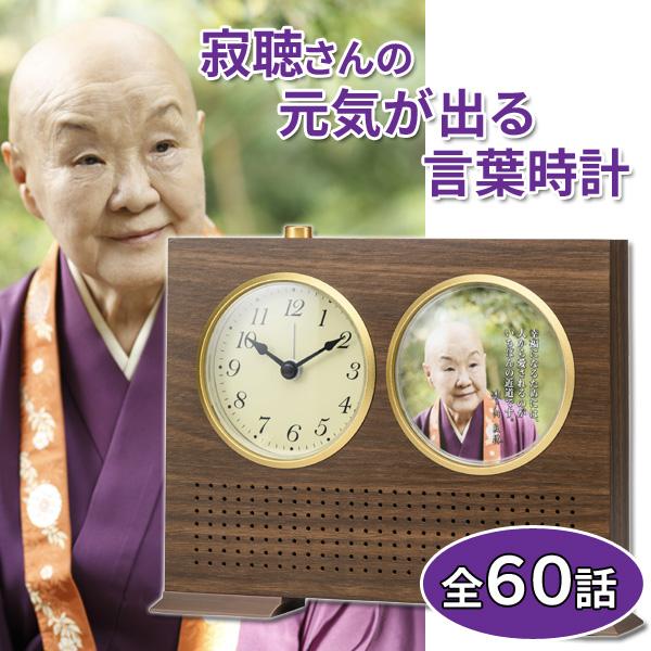瀬戸内寂聴さんの元気が出る言葉時計 置き時計