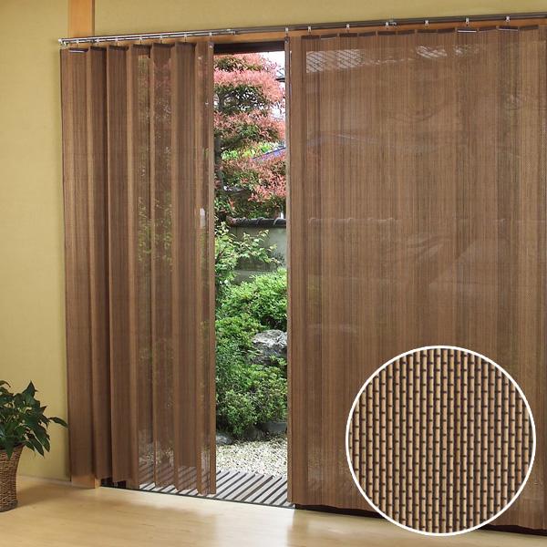 スモークドバンブーカーテン(幅100×高さ175cm)/B-906/すだれカーテン/燻製竹簾カーテン