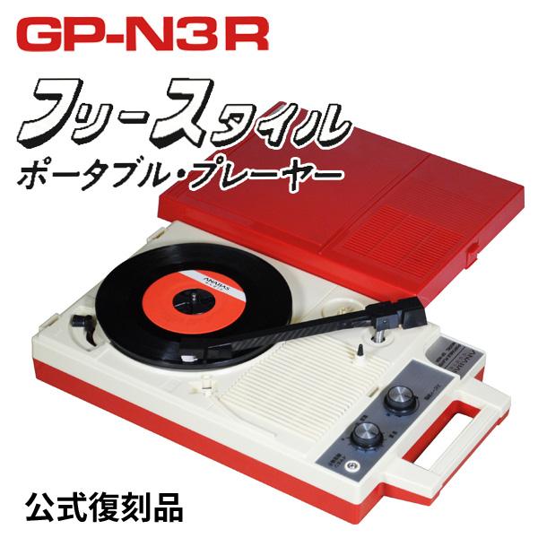 ANABAS(アナバス) ポータブルレコードプレーヤー GP-N3R コロムビア GP-3-R 正式ライセンス復刻品