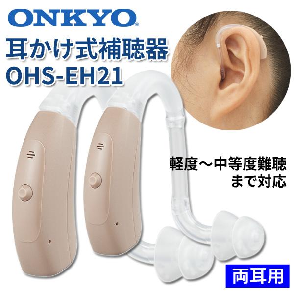 ONKYO オンキョー 耳かけ式デジタル補聴器 OHS-EH21 両耳用 使用後返品可能 非課税