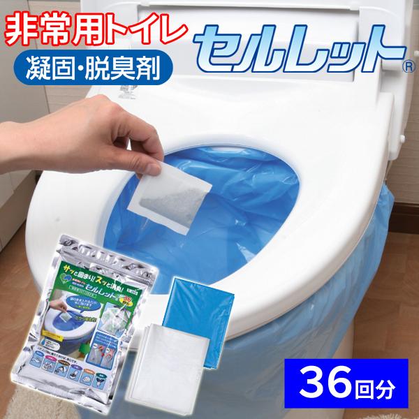 水を使わない非常用トイレ セルレット 36回分セット S-36F 簡易トイレ