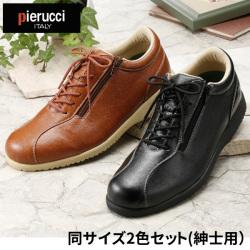 2足セット pierucci ピエルッチ 紳士軽量 ウォーキングシューズ サイドジッパータイプ 2色セット 5018