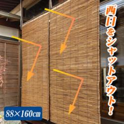 日本製琵琶湖すだれ いぶしよしすだれ二枚桟綾織り(大)幅88cm×高さ160cm