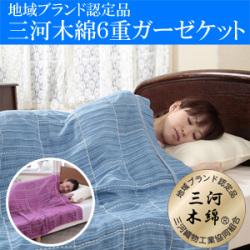 三河木綿六重ガーゼケット シングルサイズ 日本製