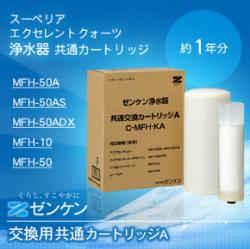 C-MFH-KA 共通A交換用カートリッジ/ゼンケン浄水器MF-10,MFH-10,MFH-50純正品