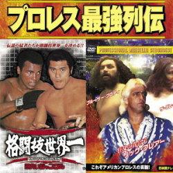 プロレス最強列伝DVD10枚セット