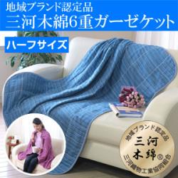 三河木綿六重ガーゼケット/ハーフサイズ/日本製