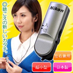 【特典付き】ニコン クリップミニNHE-01 ニコンエシロール超小型集音器