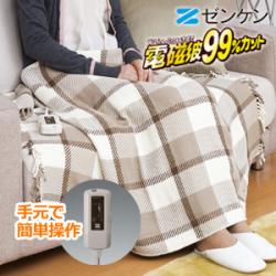 ゼンケン 電気ひざ掛け ZR-50LT/ワイドサイズヒーターブランケット
