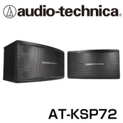 オーディオテクニカ業務用カラオケスピーカー/2台1組セット/AT-KSP72