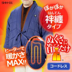 SUNART/充電式ヒーター内蔵あったかはんてん/袢纏/半纏/ぬくさに首ったけシリーズSHH-01