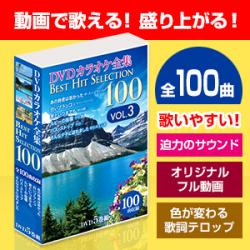 DVDカラオケ全集ベストヒットセレクション(全100曲)vol.03 DKLK-1003