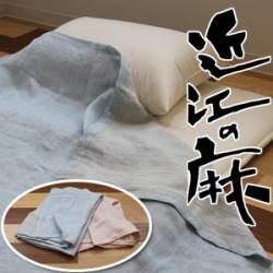 近江の麻 先染め涼感 二重ガーゼケット シングルサイズ