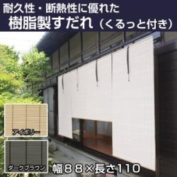 軽量樹脂製すだれ 高さ調整部品くるっと付き(中)88×110cm