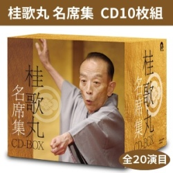 桂歌丸 名席集CD10枚入りBOX 落語CD BRCG-00055