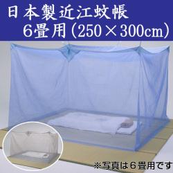 日本製近江蚊帳(かや)/6畳用(250×300cm)高さ190cm