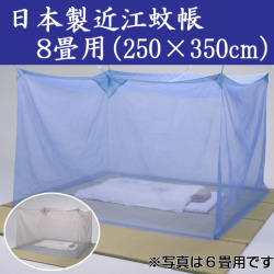 日本製近江蚊帳(かや)/8畳用(250×350cm)高さ190cm