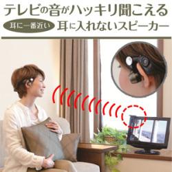 超指向型ワイヤレス耳元スピーカー みみもとホンTV/ES-600GT