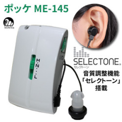 ポッケME-145