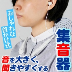 Kenko ケンコー 首かけ集音器 KHB-102 首掛け式集音器