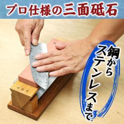 プロ仕様 日本製 三面砥石 荒砥ぎ 中砥ぎ 仕上げ砥ぎ