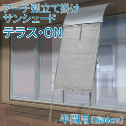 アーチ型立て掛けサンシェード テラスON 半間用 幅96cm 日本製 高さ調整可能