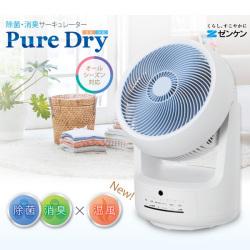 ゼンケン 除菌消臭 温風 サーキュレーター ピュアドライ ZCL-1200 衣類乾燥機能付