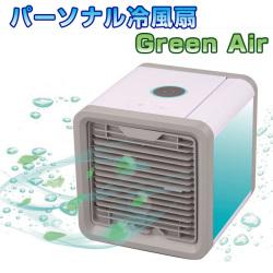 パーソナルミニ冷風扇 グリーンエアー GreenAir 冷風機