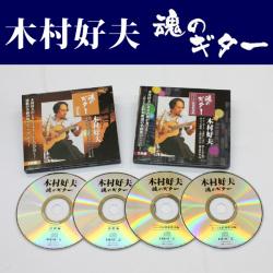 木村好夫 魂のギターCD4枚組全58曲 演歌・ムード&昭和歌謡