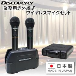 CSR 赤外線ワイヤレスマイクセット 充電式マイク2本組 TWM-200 日本製 カラオケ対応