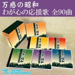 万感の昭和 わが心の応援歌(エール) CD5枚組BOX 全90曲 応援歌 軍歌 唱歌 寮歌 戦前歌謡 戦後歌謡