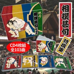 絶品!相撲甚句特選集 CD4枚組BOX 全103曲