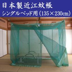 日本製 麻混ベッド用近江蚊帳(かや)/シングルベッド用(135×230cm)高さ190cm