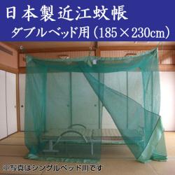 日本製 麻混ベッド用近江蚊帳(かや)/ダブルベッド用(185×230cm)高さ190cm