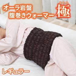 日本製 オーラ岩盤 腹巻きウォーマー極 ボディチューブ レギュラーサイズ