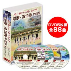 DVDカラオケ全集 歌い継がれる想い出の唄 唱歌・叙情歌・童謡名曲集 DVD5枚組全88曲/DKLJ-1001