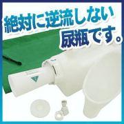 NEWスパイルジャーナル/男女兼用携帯用尿瓶/非常用トイレ
