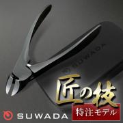 当店限定SUWADA爪切りブラック&メタルケースセット(新潟県三条市 諏訪田製作所製)スワダの爪切り正規品