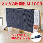 マイカの岩盤浴M-1000特別セット/青葉のうさぎセット/遠赤外線パネルヒーター/8畳タイプ(1000W)