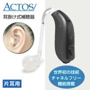 アクトス耳かけ式デジタル補聴器 アクトス3CP (ACTOS-P) チャネルフリー搭載/片耳用1個/使用後も返品OK/非課税