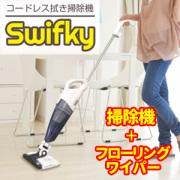コードレス拭き掃除機 Swifky(スイフキー)/VW-3003