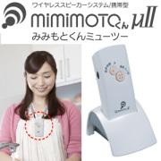 ワイヤレススピーカーシステム みみもとくんμ2(ミューツー)/CS-60G/無線式テレビスピーカー
