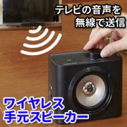 ワイヤレス手もとスピーカー2/ANS-403/コードレステレビスピーカー